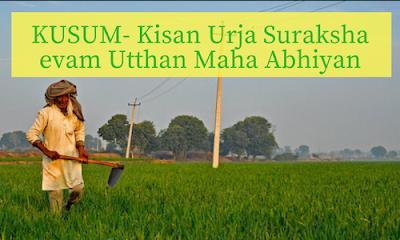 KUSUM- Kisan Urja Suraksha evam Utthan Maha Abhiyan